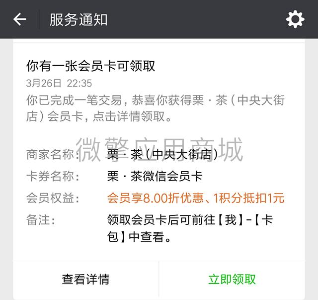 wq模块竹鸟微信原生会员卡V2.0.0原版开源版-渔枫源码分享网
