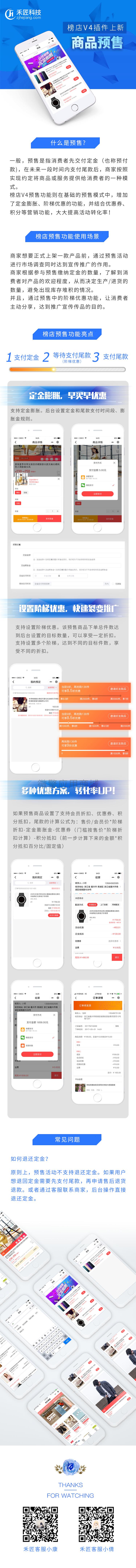 禾匠-榜店商城小程序V4_4.2.13(独立5端版)-52资源网