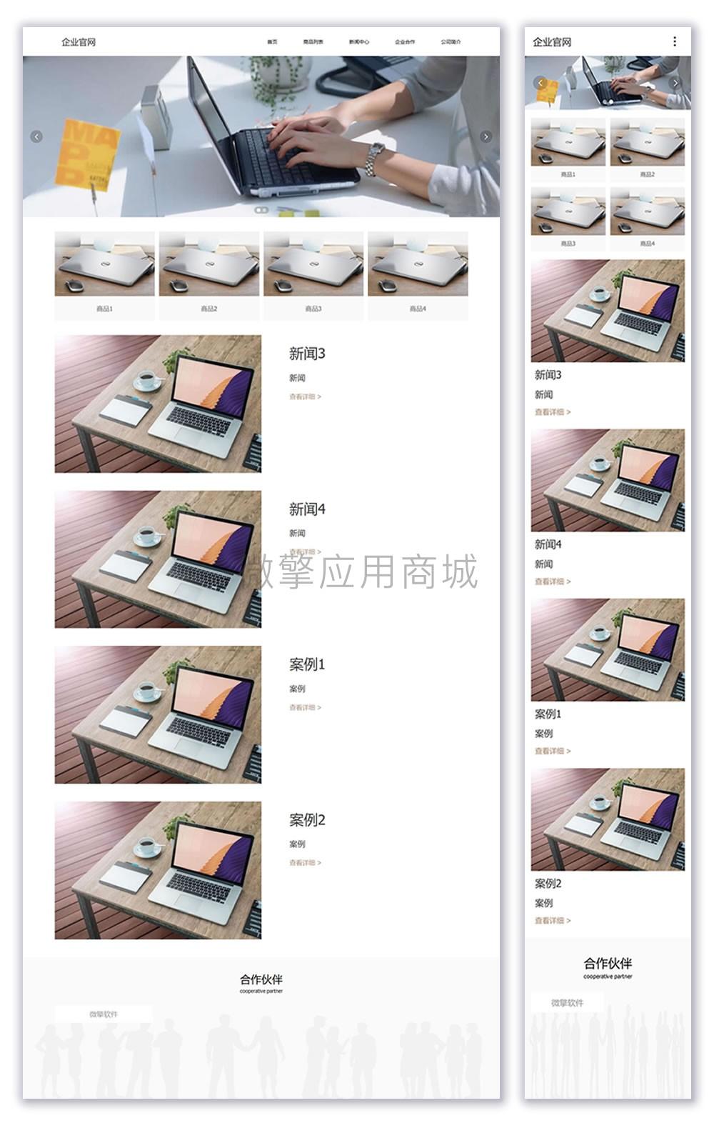 wq模块云创企业网站1.0.19-渔枫源码分享网
