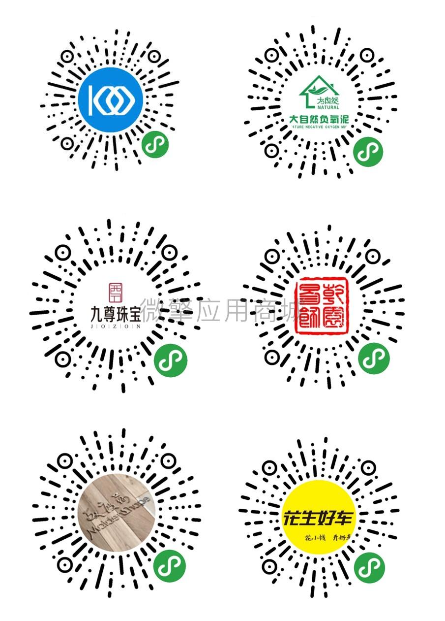 微擎微赞模块壹佰智慧门店小程序v1.1.48+前端-渔枫源码分享网