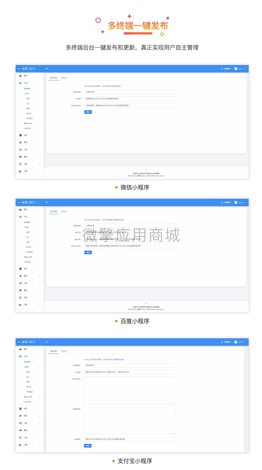 壹佰智慧商城02_01.png