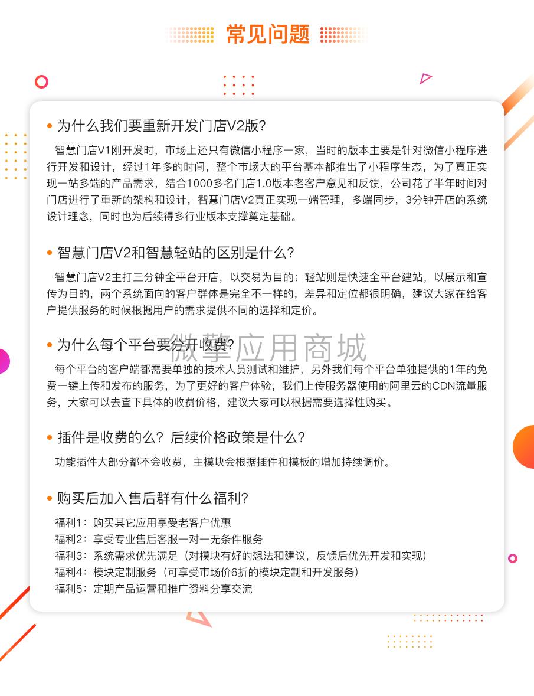 壹佰智慧商城03_07.png