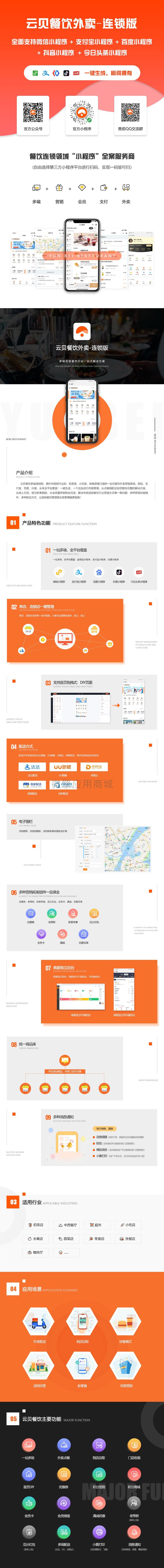 云贝-功能页面1.jpg