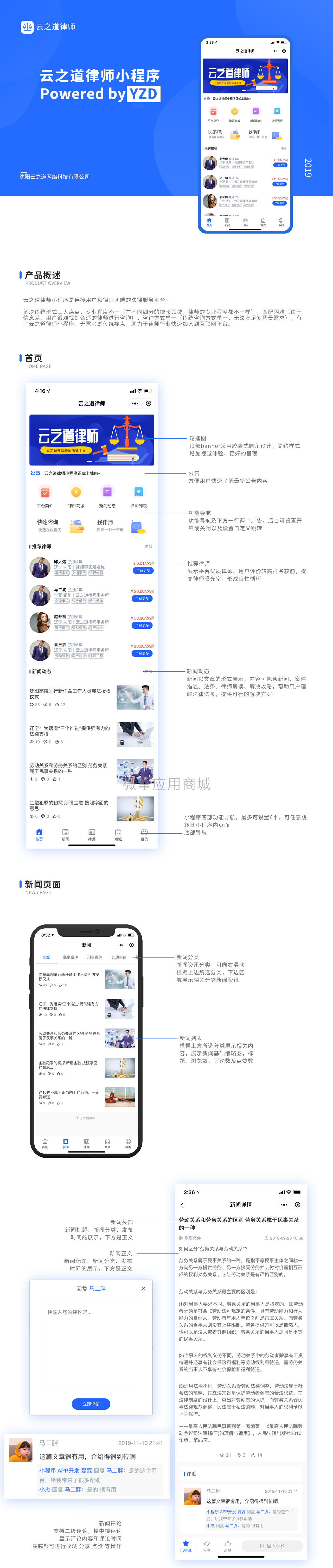 wq模块云之道律师小程序V1.2.8+前端-渔枫源码分享网
