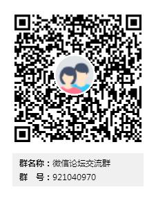 微信论坛交流群群二维码.png