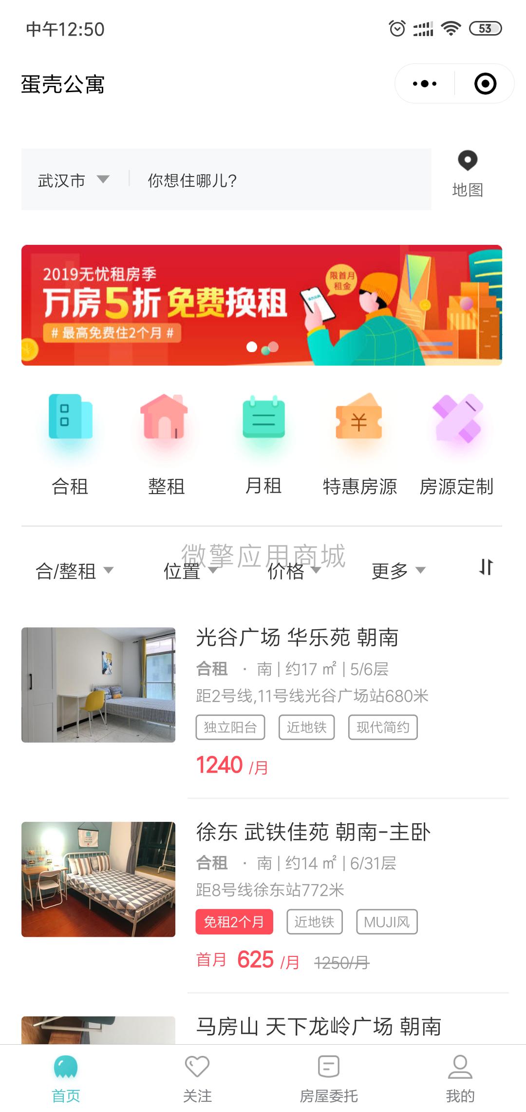 wq模块微客公寓出租房小程序1.0.13+前端-渔枫源码分享网
