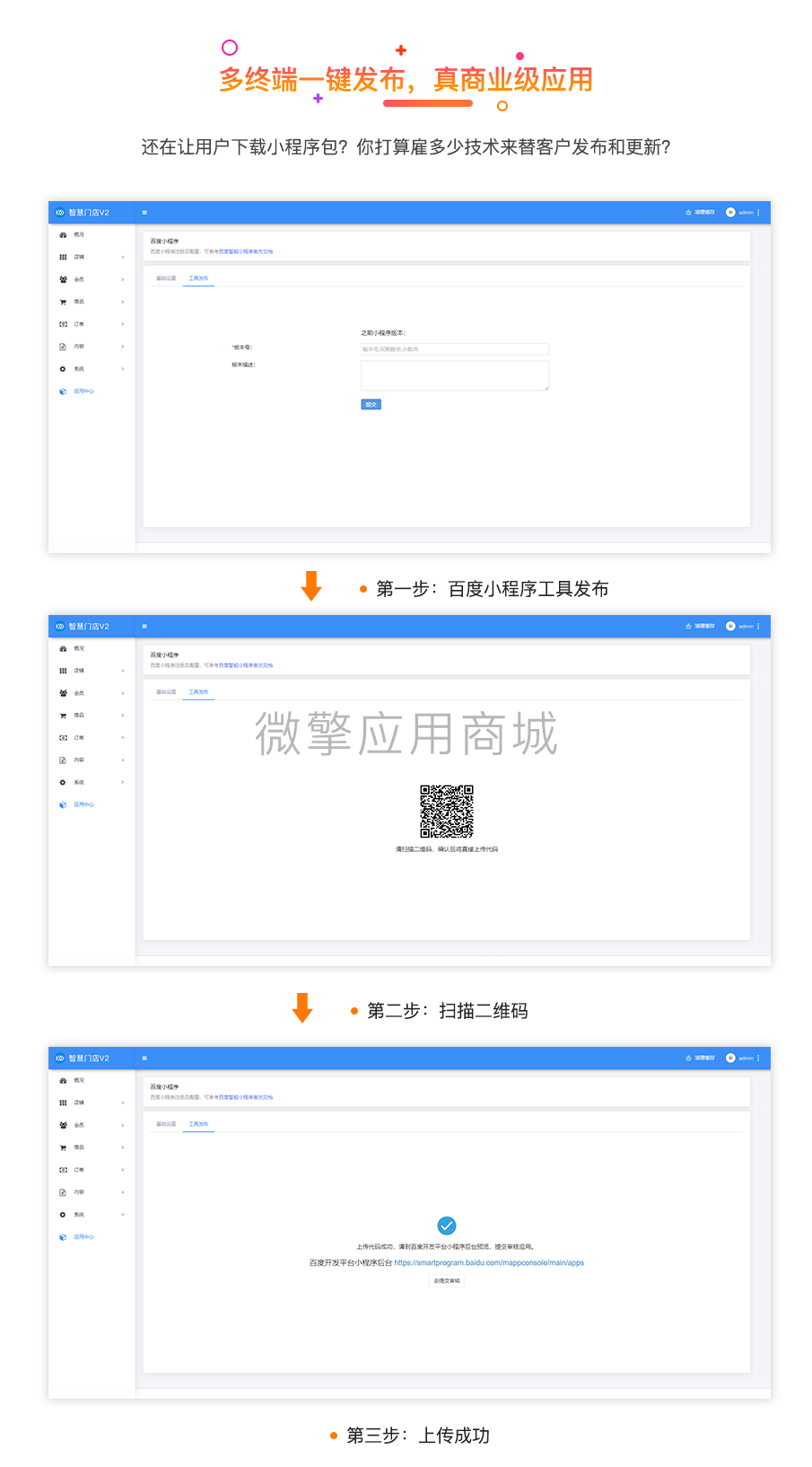 壹佰智慧商城02-1修_01.png