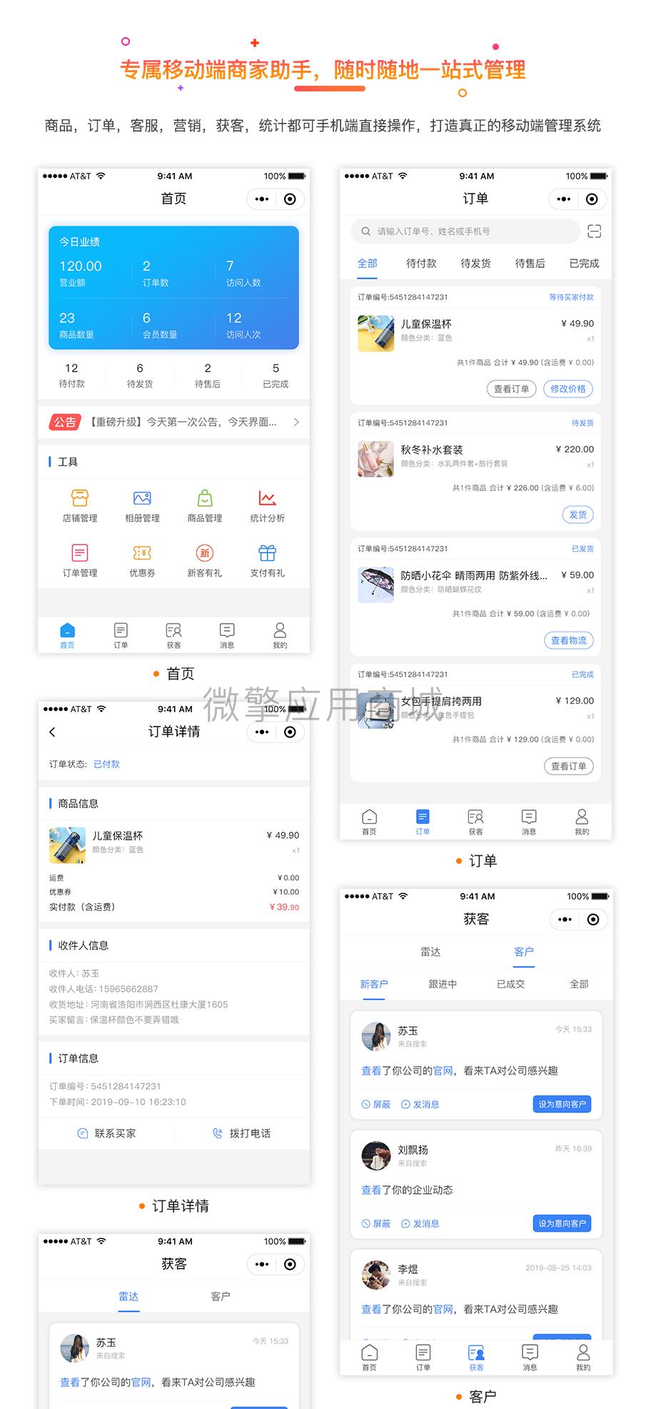 壹佰智慧商城02-2修_01.png