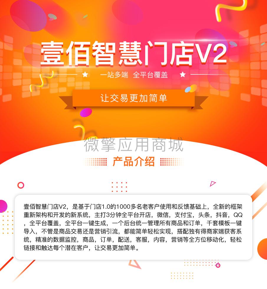 wq模块壹佰智慧门店小程序V2_1.0.27+前端-渔枫网络资源网