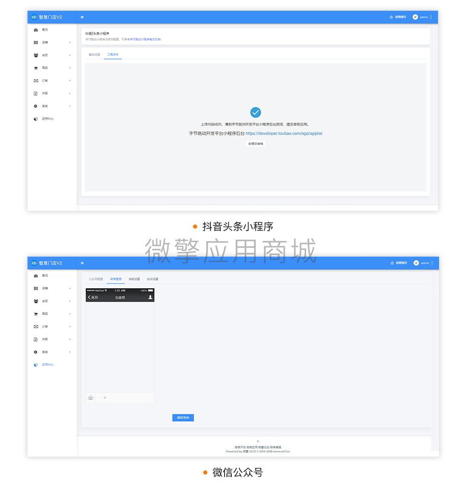 壹佰智慧商城02-1修_03.png