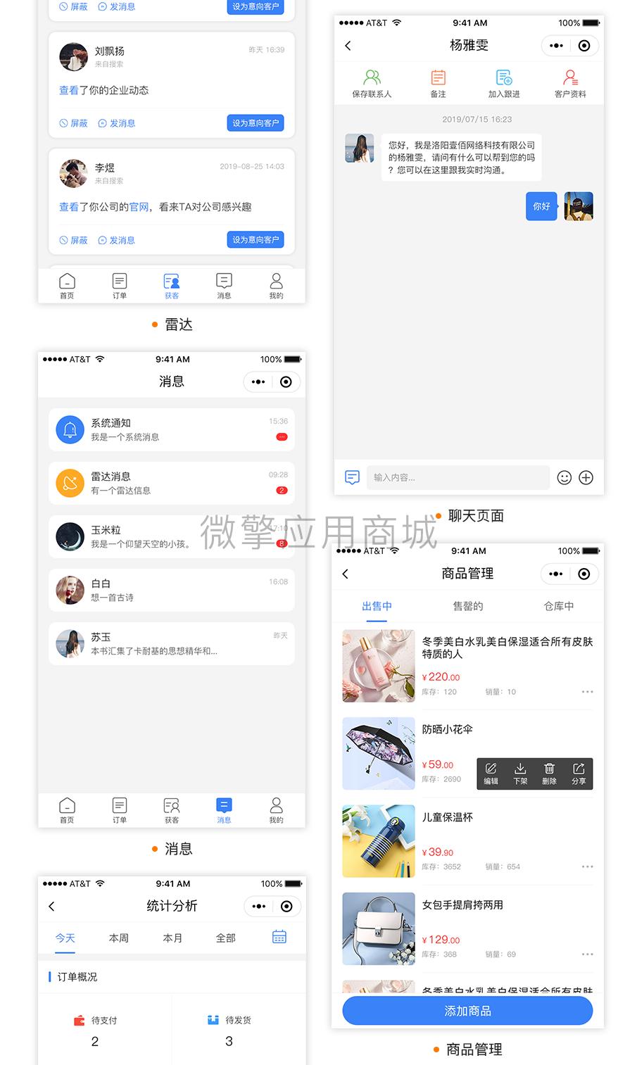 壹佰智慧商城02-2修_02.png