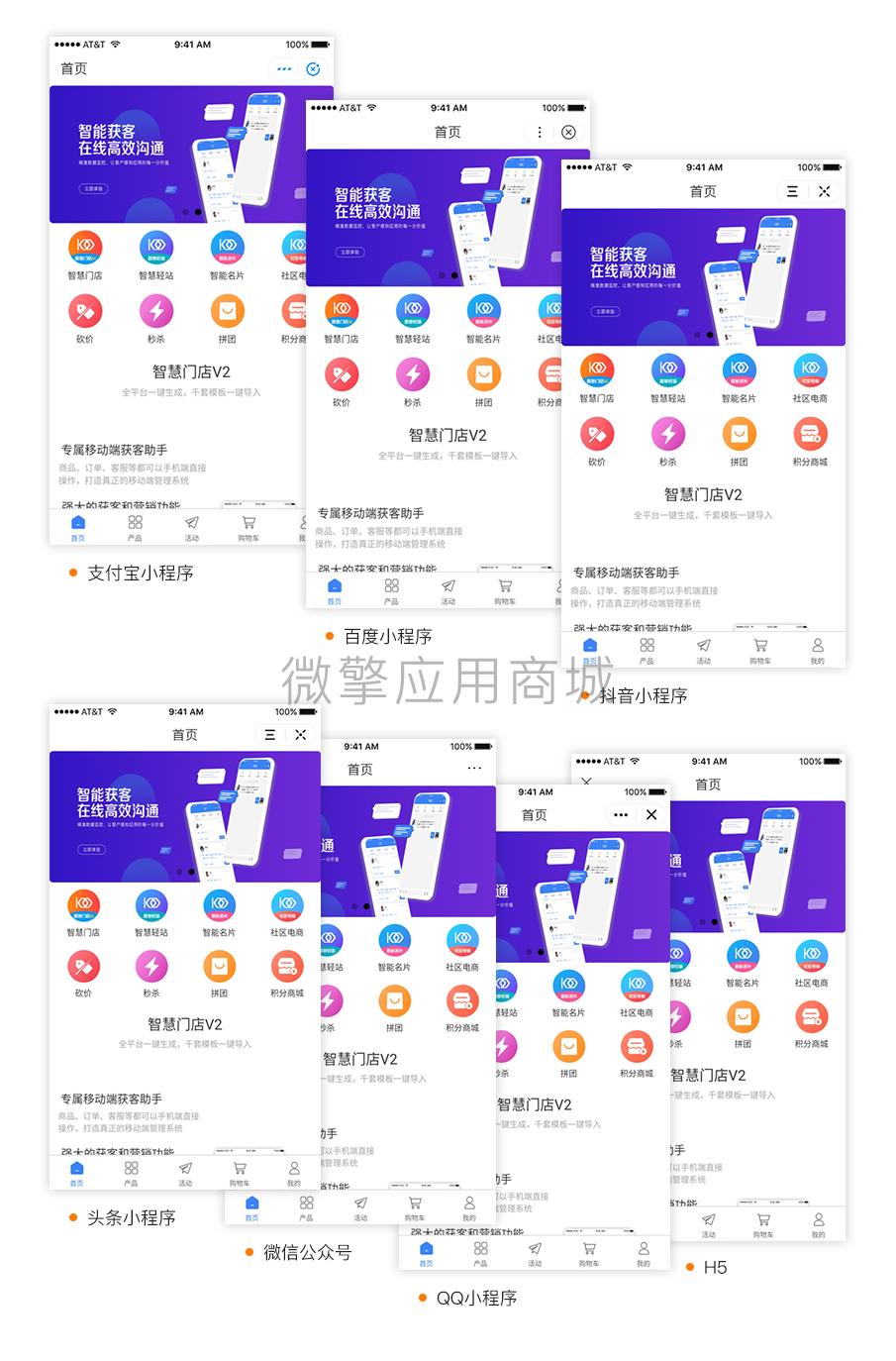 壹佰智慧商城01修_04.png
