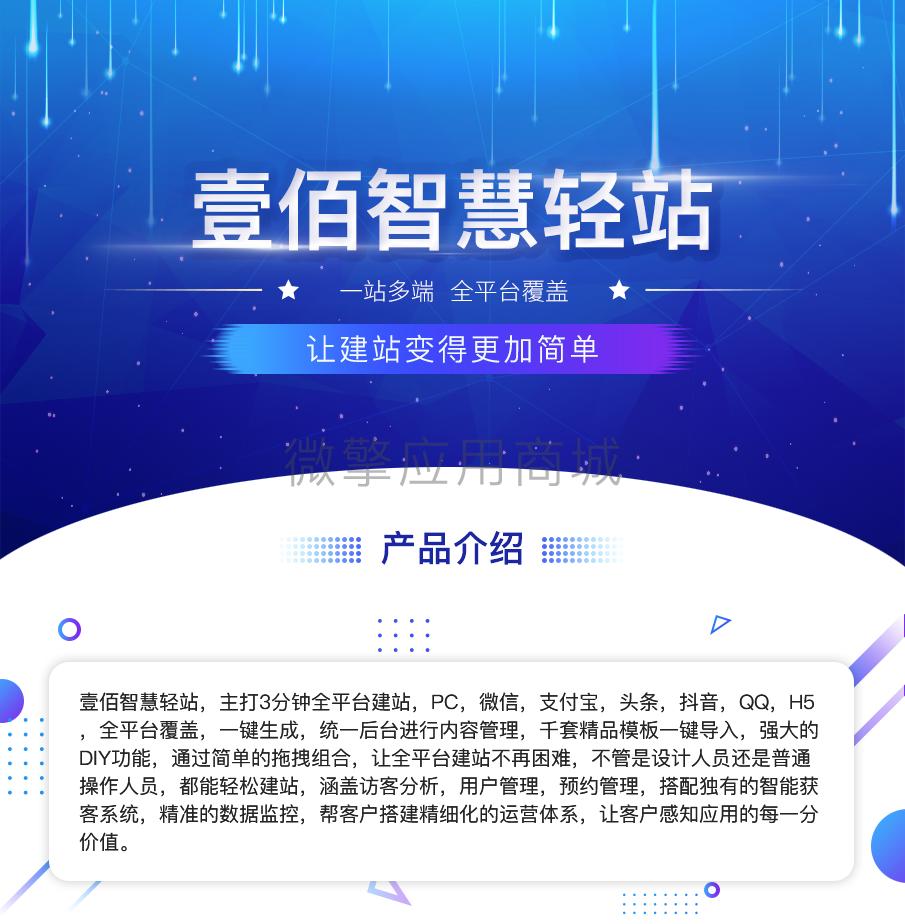 wq模块壹佰智慧轻站平台 1.0.10-渔枫源码分享网