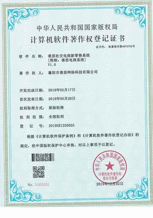 番茄社交证书-500.jpg