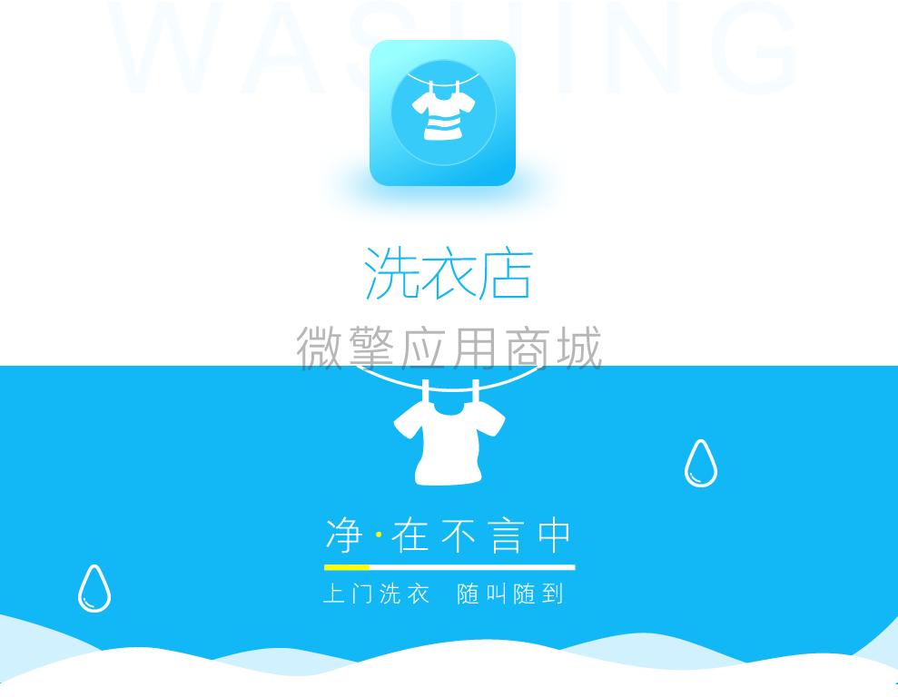 wq模块洗衣店分销商业版小程序v2.4.3+前端-渔枫网络资源网