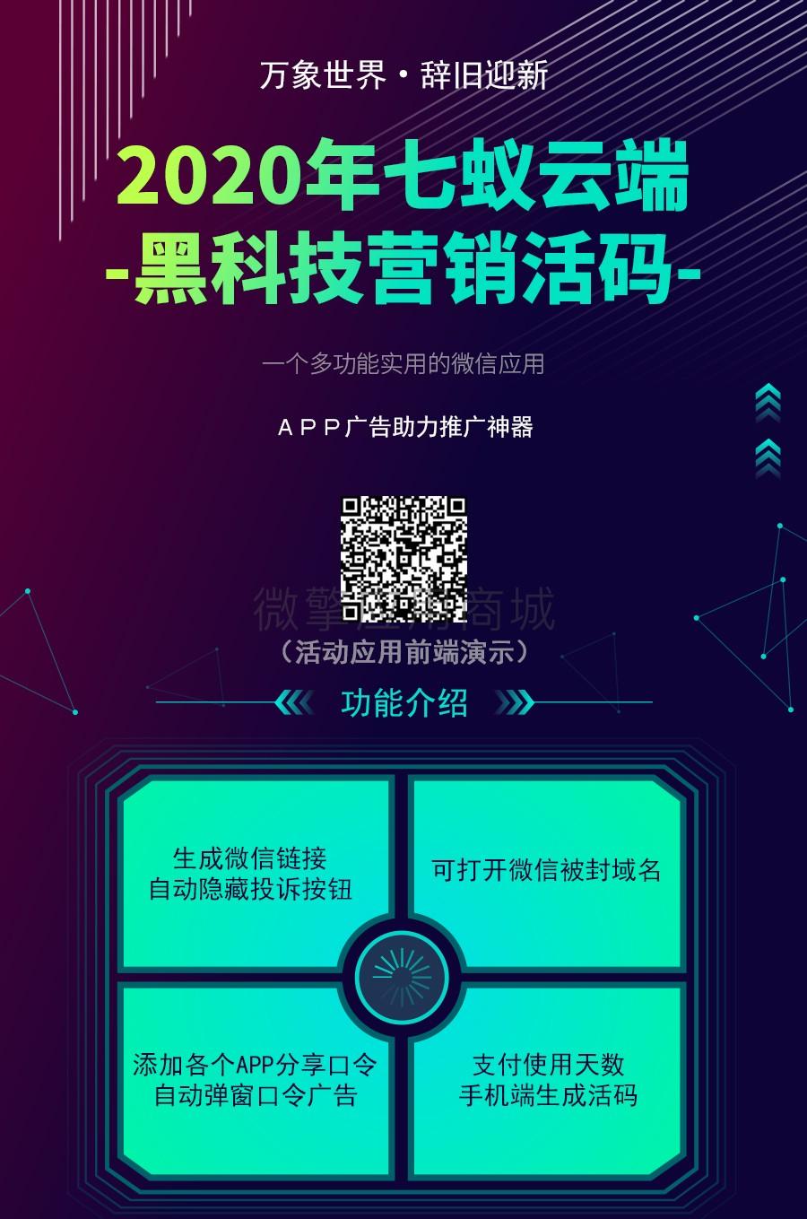 wq模块防封黑科技广告活码v1.1.3+基础模块1.1.8-渔枫源码分享网