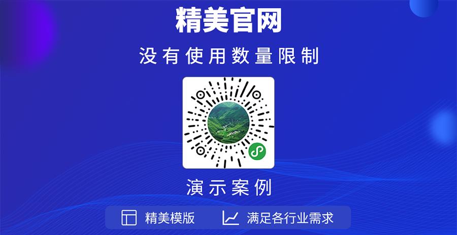 wq模块精美企业公司官网小程序V33.0.15+前端-渔枫网络资源网