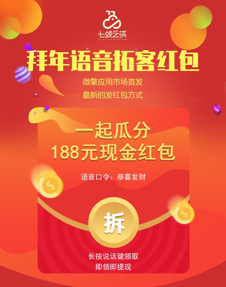 wq模块拜年语音拓客红包 1.1.9-渔枫网络资源网
