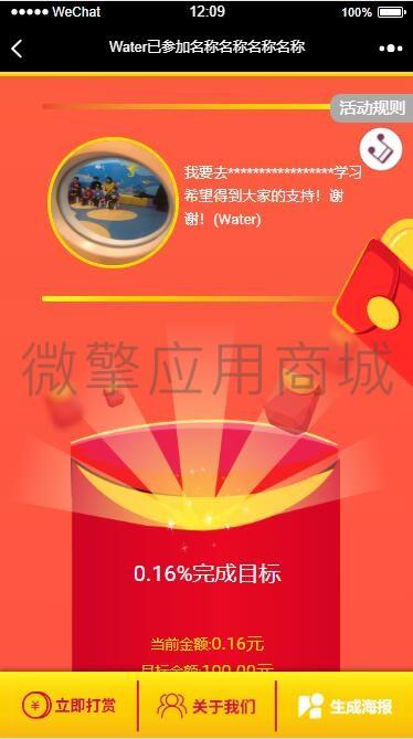 wq模块Go众筹v4.3-渔枫源码分享网