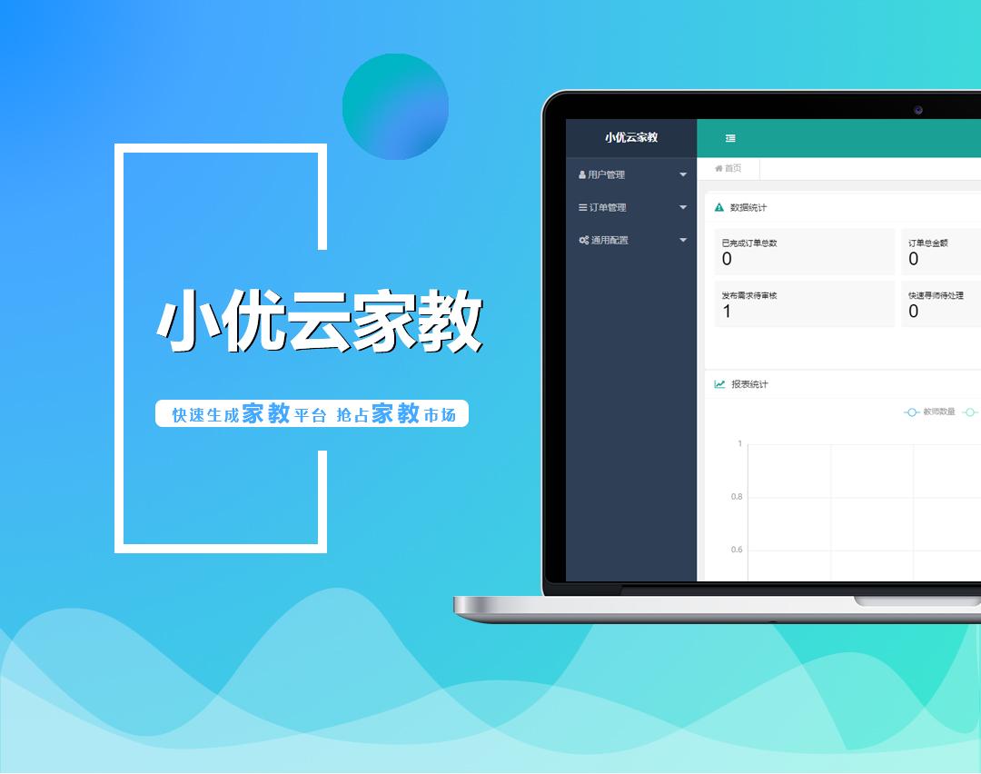 小优家教 1.0.3-渔枫源码分享网