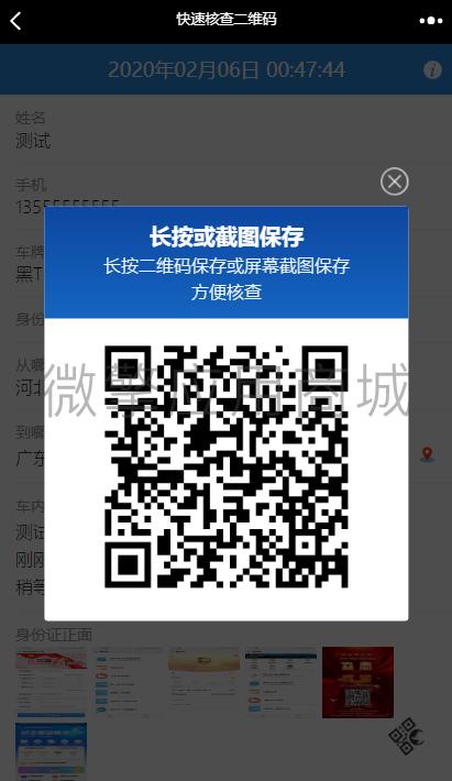 QQ图片20200206021746.png
