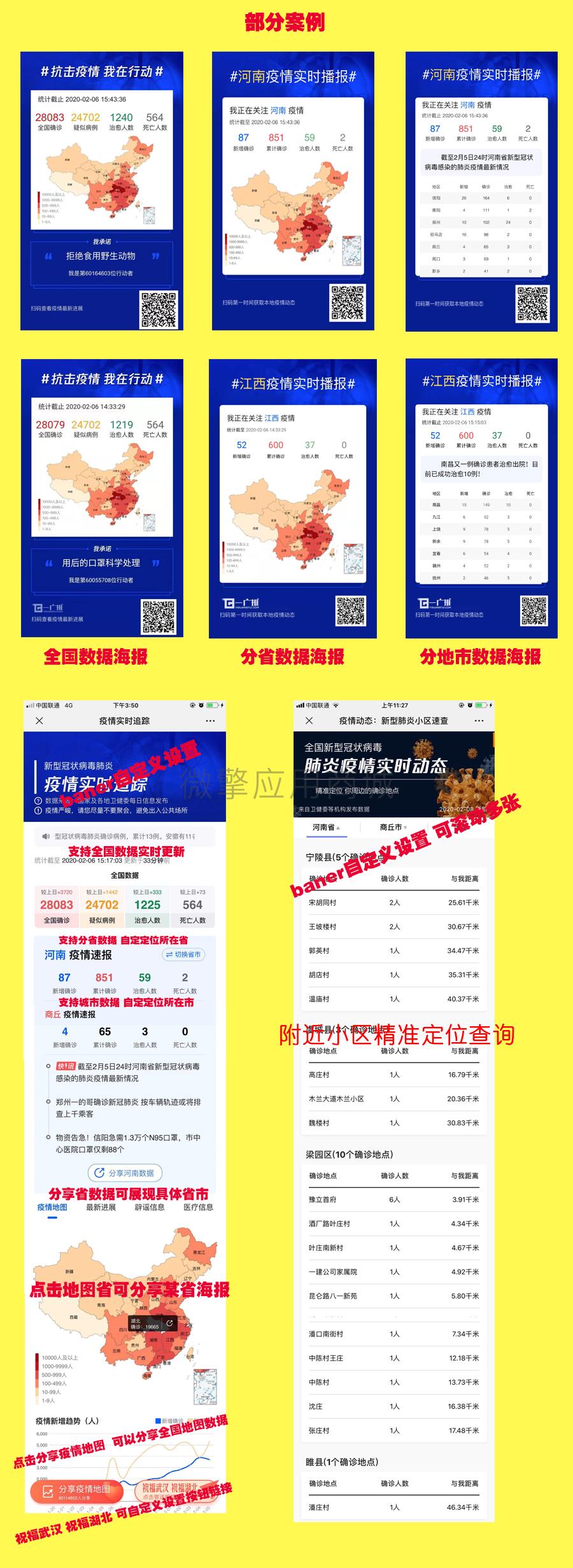 wq模块武汉肺炎疫情实时数据1.0.3 公众号模块 第2张