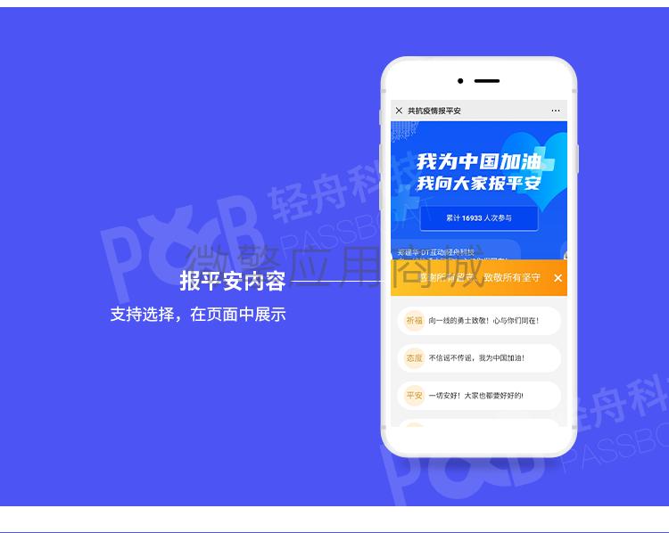 【功能模块】报平安 pb_health 版本号:1.0.13 – 公益版 优化非服务号借权,增强适用性插图