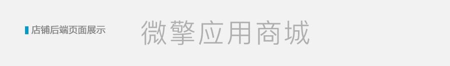 推广图后台展示标题副本.jpg