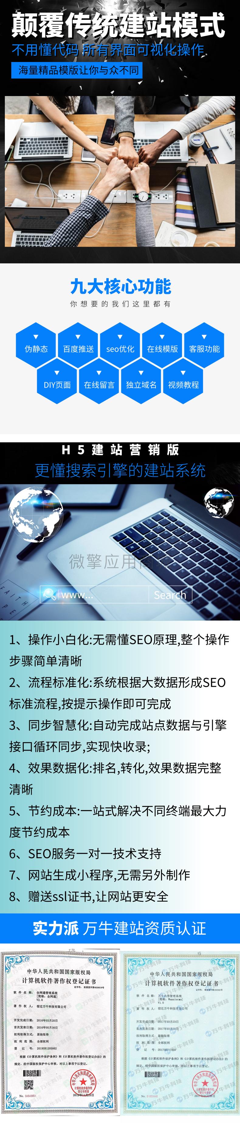全网通建站详情.png