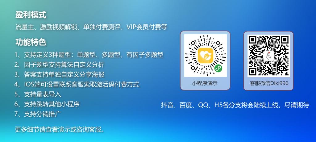 wq模块桔子云测评小程序V1.0.8+前端-渔枫网络资源网