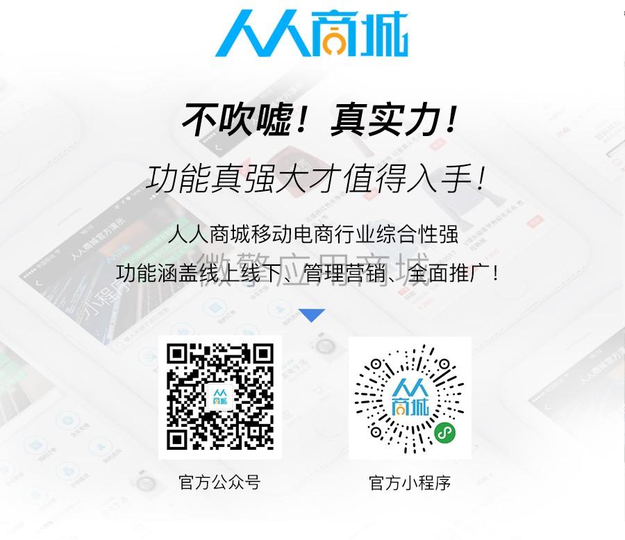 人人商城3.20.1企业开源完整版+前端-渔枫源码分享网