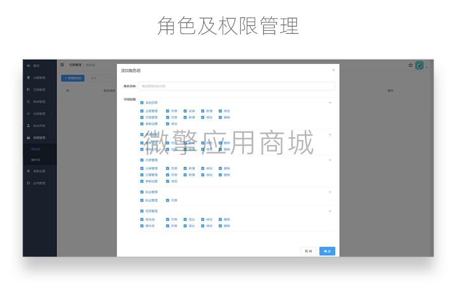 页面规划(权限).jpg