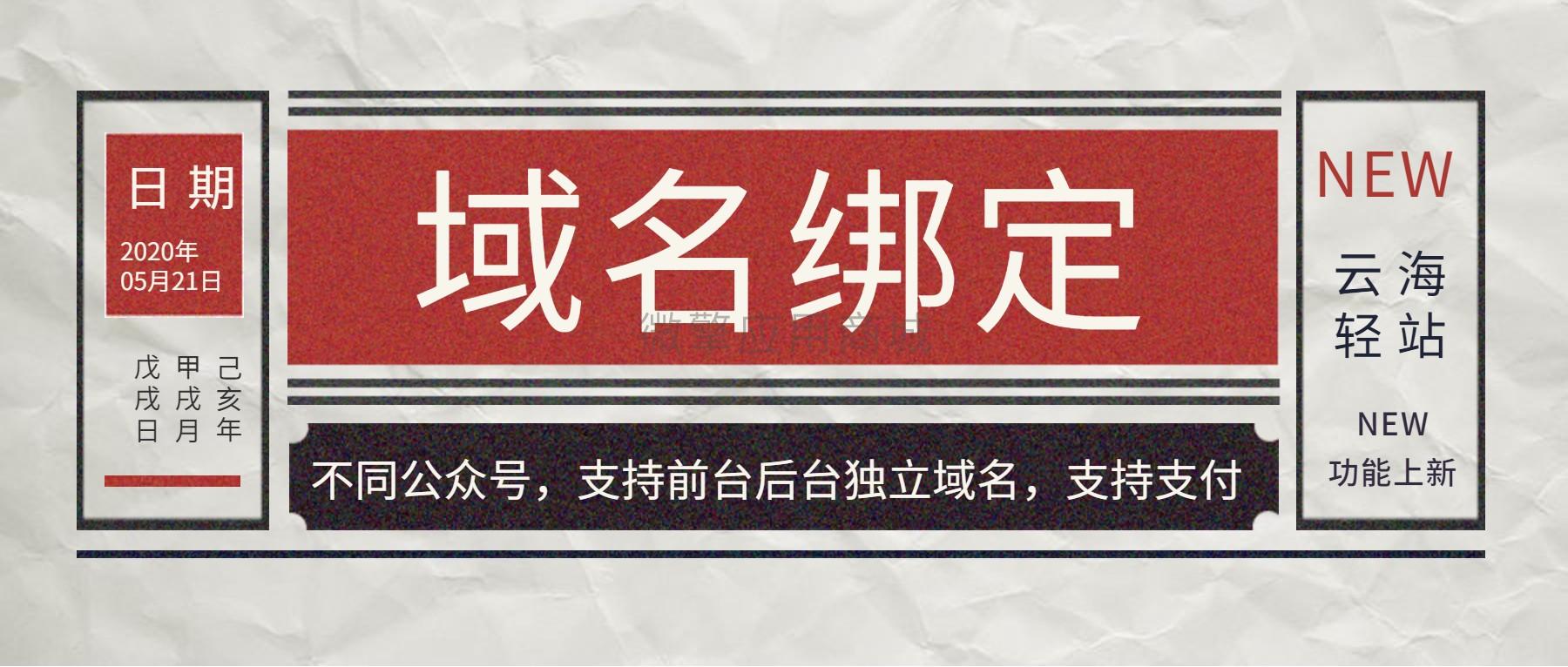 云海轻站推送中心-微一家