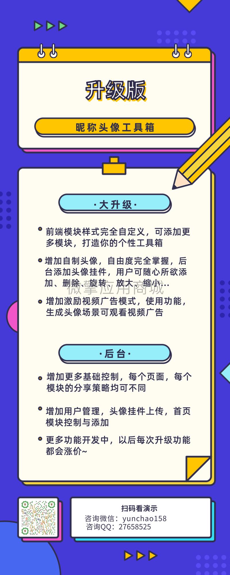 几何描边风年终总结营销长图@凡科快图.png