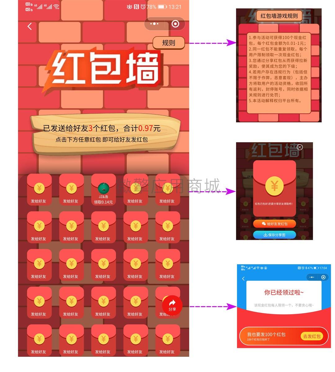 红包墙.jpg