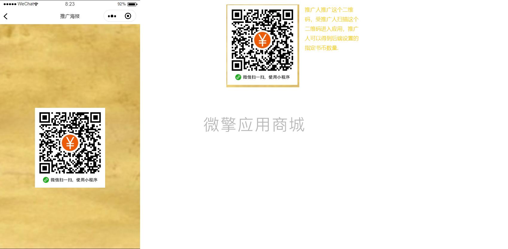 海报推广.png