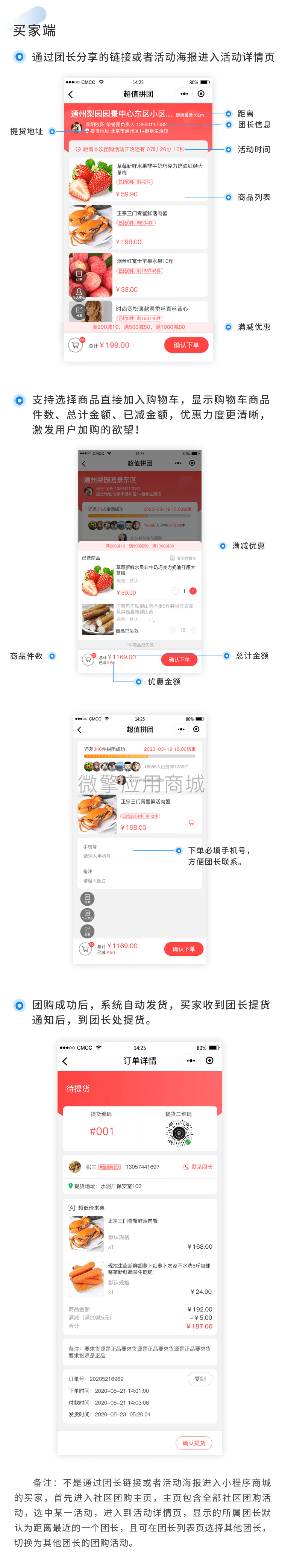 社区团购_04.png