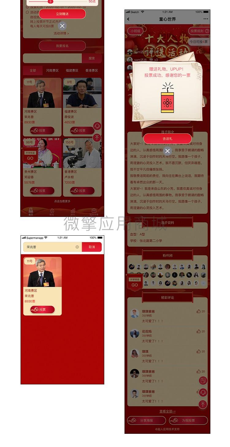 男神女神投票v6中国红主题  版本号:1.0.0插图(6)
