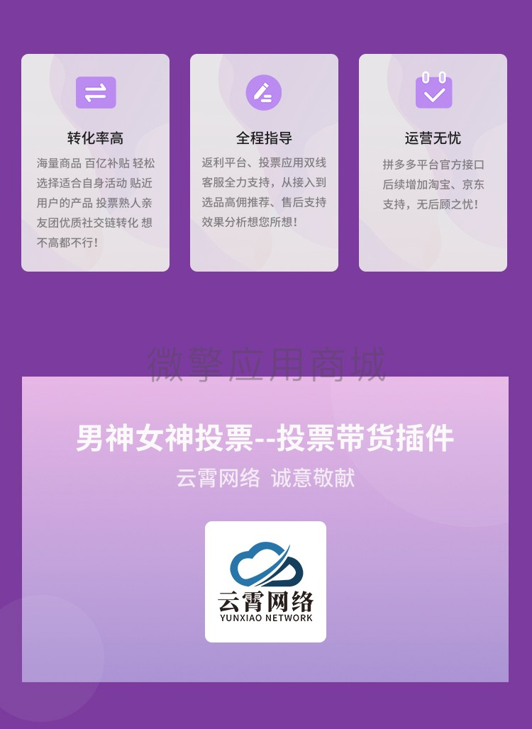 投票带货插件  版本号:1.0.0插图(6)