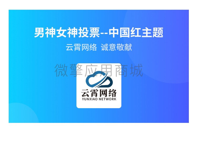 男神女神投票v6中国红主题  版本号:1.0.0插图(8)