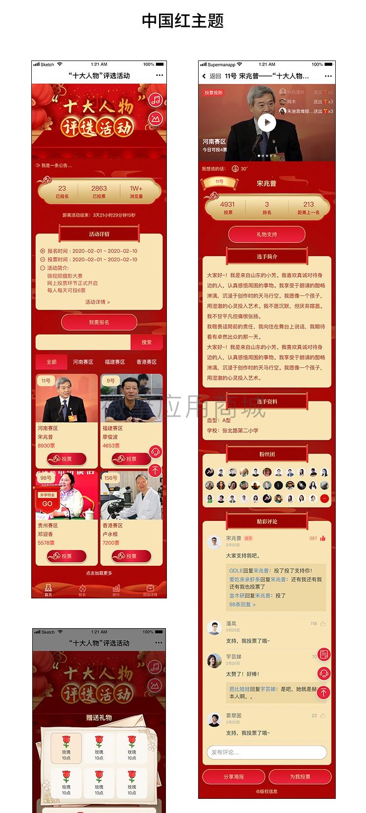 男神女神投票v6中国红主题  版本号:1.0.0插图(4)