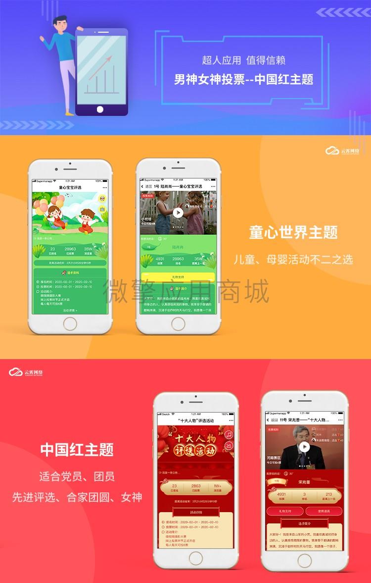 男神女神投票v6中国红主题  版本号:1.0.0插图