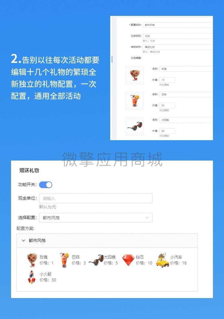 男神女神投票礼物插件  版本号:1.0.0插图(2)