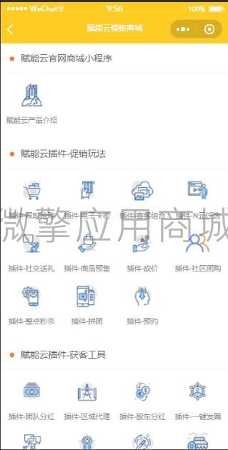 企业业务官网小程序  版本号:1.0.0插图(26)