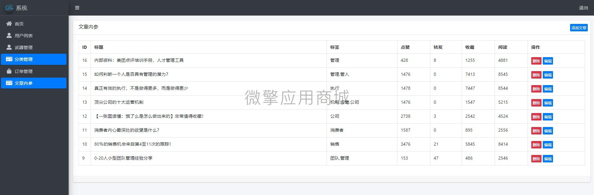 企业业务官网小程序  版本号:1.0.0插图(10)