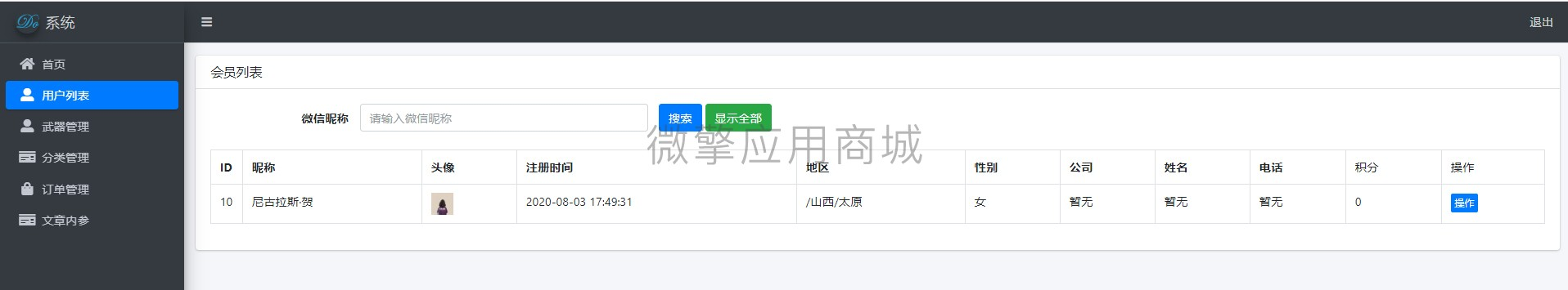 企业业务官网小程序  版本号:1.0.0插图(2)