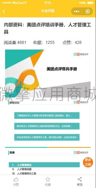企业业务官网小程序  版本号:1.0.0插图(18)