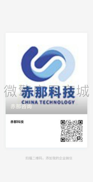 企业微信二维吗.jpg