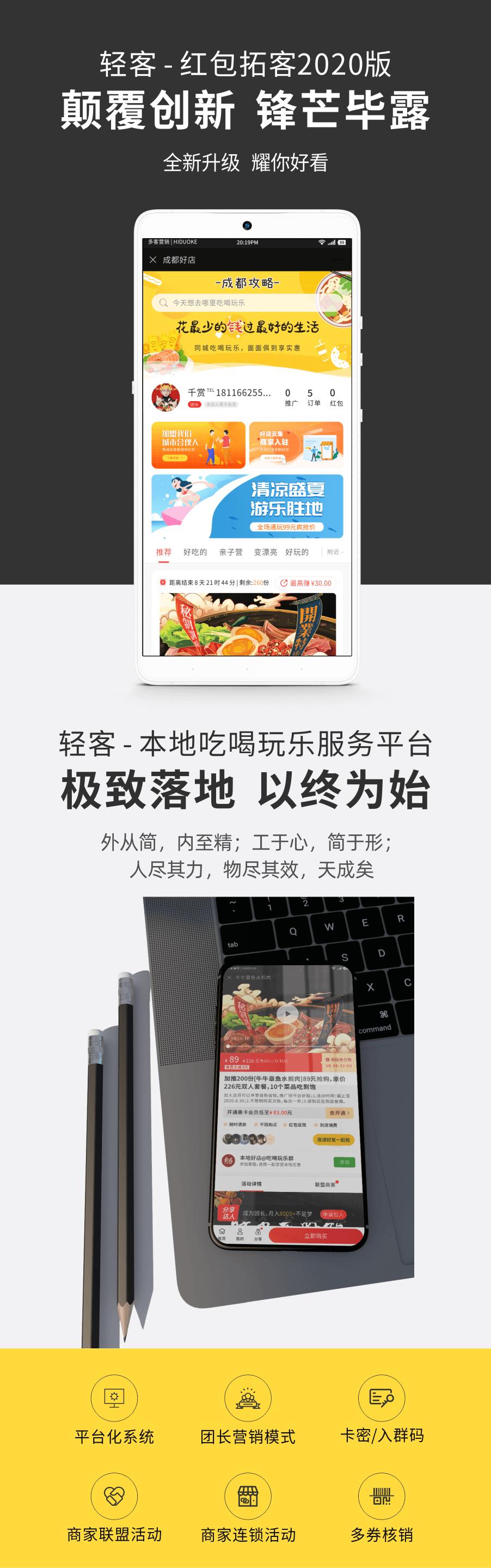 轻客海报2020原_02.png
