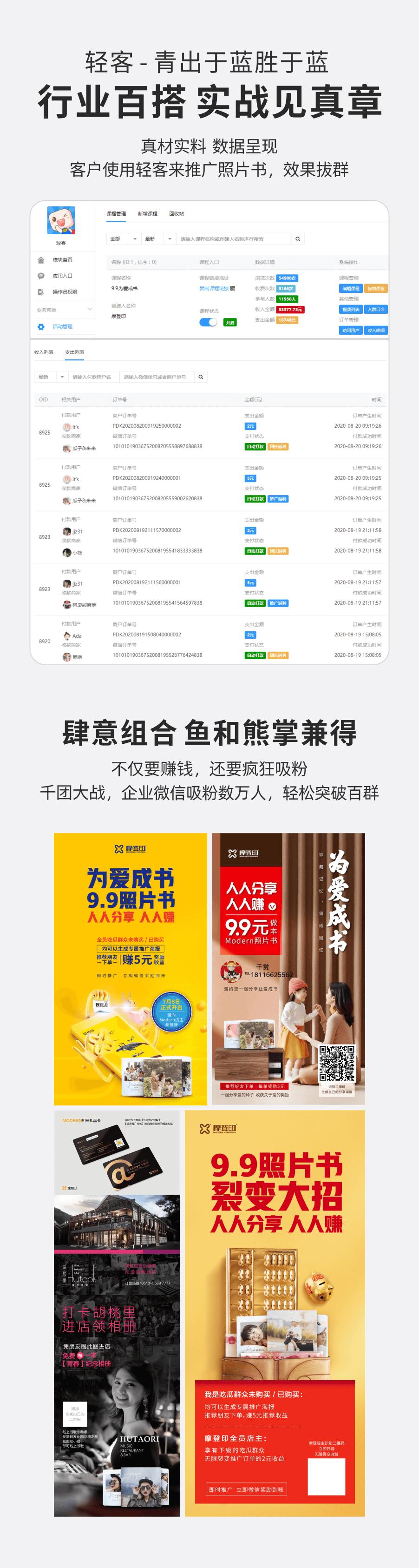 轻客海报2020原_04.png